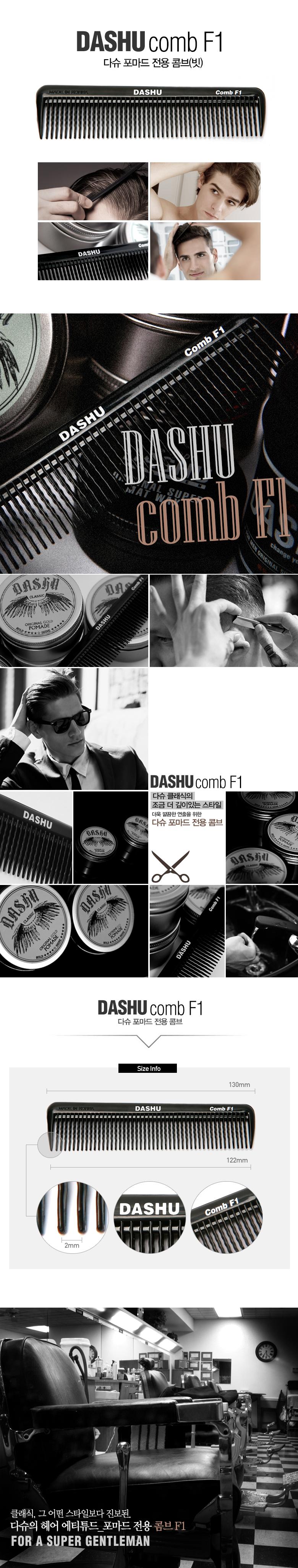 다슈(DASHU) [다슈] 포마드 전용 콤브(빗)