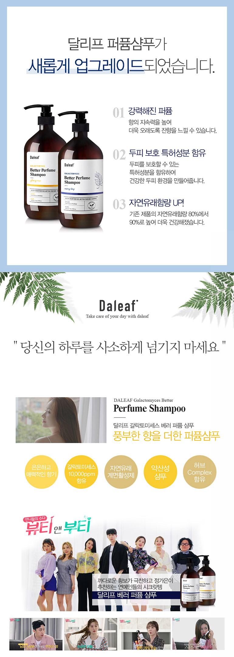 daleaf_perfume_shampoo_yrangrose_1000ml_01.jpg