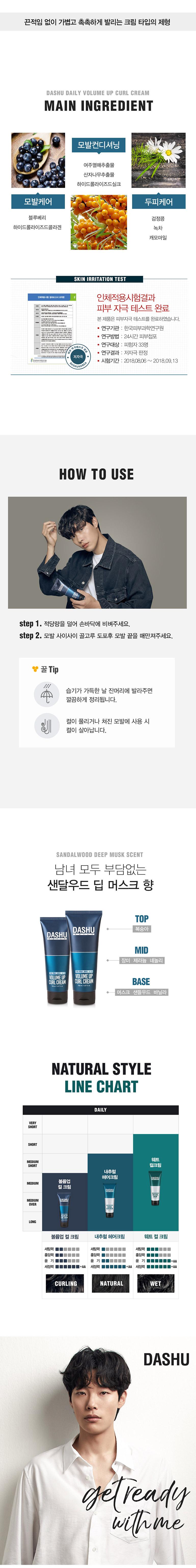 다슈(DASHU) [류준열 컬크림] 데일리 볼륨 업 컬 크림 150ml