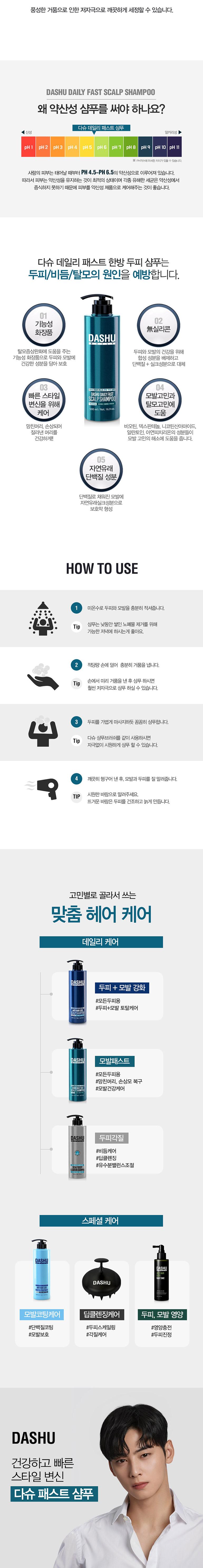 [류준열 샴푸] 다슈 데일리 패스트 샴푸 500ml - 다슈, 15,000원, 헤어케어, 샴푸/린스