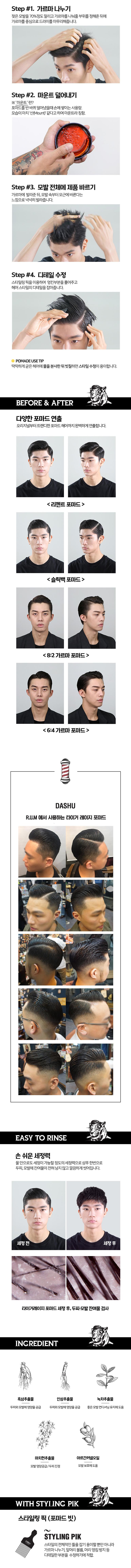 다슈(DASHU) 클래식 타이거 레이지 수성 포마드 168ml